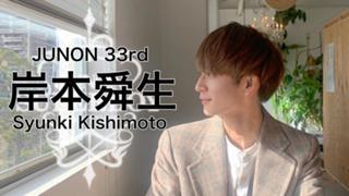 岸本舜生JUNON33rd