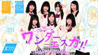 SKE48×ESCA46th ワンダーエスカ!!