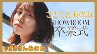 さきさん、あのね。〜平井早紀とお喋りルーム〜