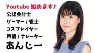 【スマホ雑談】公認会計士声優あんじー★