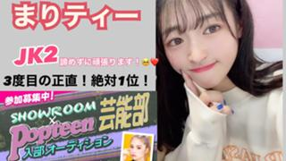 まりティー #Popteen芸能部オーディション参加中!