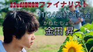 金田 昇 32nd JUNON挑戦中!