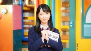 村西里世【青春高校3年C組】