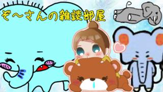 【誕生日イベ中】ぞ〜さん♂のみんなと雑談したいぞ〜!
