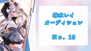 【春水レイ魂オーディション】【No.19】