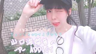 山口波瑠音 【 -P- ADDICT】