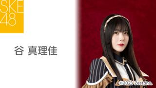 谷 真理佳(SKE48 チームE)