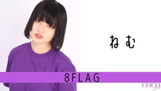 ねむ 《8FLAG》