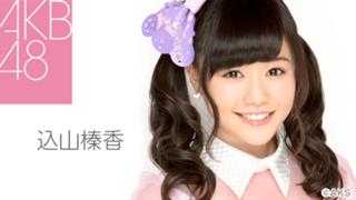 【AKB48】込山榛香