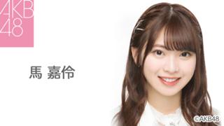 馬 嘉伶(AKB48 チーム4)