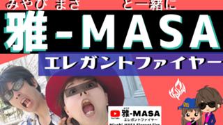 最終日✡HELP✡雅-MASA150万pt目指してファイヤー