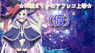 【無期限活動休止】☆神城さくやのアフレコ上等!☆