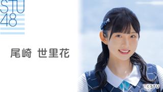 尾崎 世里花(STU48 2期研究生)