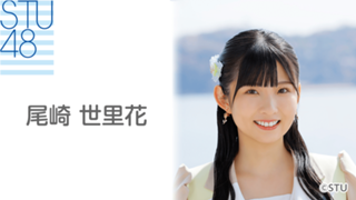 尾崎 世里花(STU48 2期生)