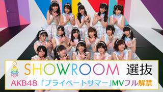 AKB48「プライベートサマー」MVフル解禁