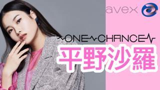 平野沙羅(ONE CHANCE)