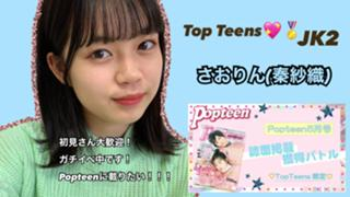 さおりんルーム【Top Teensガチイベ参加中!】