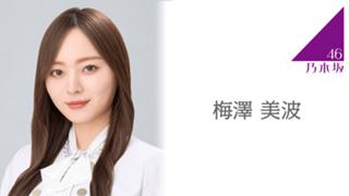 梅澤 美波(乃木坂46)
