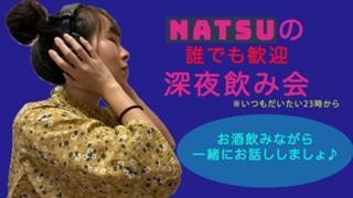 NATSUのラフandハイでいこー!!