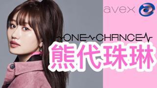 熊代 珠琳(ONE CHANCE)