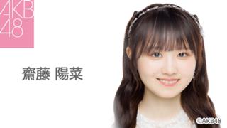 齋藤 陽菜(AKB48 チームB ドラフト3期生)