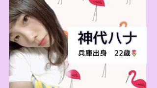 ハナの女優への道#セカダイベ参加中!