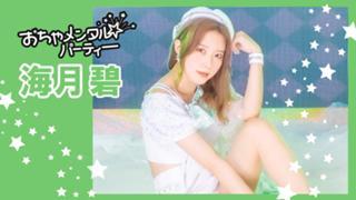 『TIF2021出場!』みづき家へようこそ✩.*˚