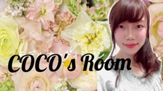 ♡COCO's Room♡