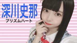 イベ中!深川史那 babybearPARTY(べびぱ)