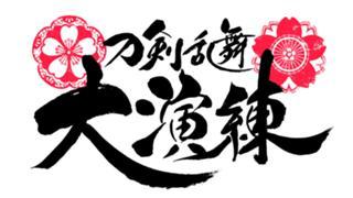 「刀剣乱舞 大演練」緊急生配信