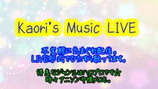 Kaori's Music Radio♪
