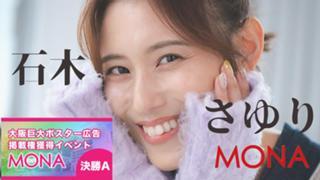 ありがとう♡♡石木さゆり MONAモデル