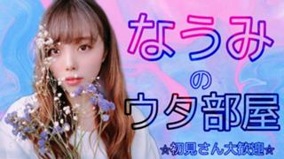 なうみのウタ部屋【ガチイベ応援ありがとう】