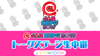 【生中継】@JAM EXPO 2017 トークステージ