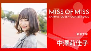 【ガチイベ】中澤莉佳子【ミス東大準GP】 #MOM2020