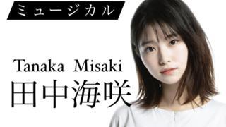 17歳 田中海咲☪️❤️