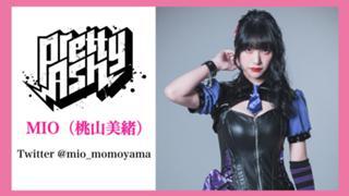 MIO(桃山美緒)Pretty Ash