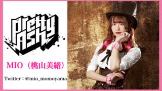 【イベ参加中!】MIO(桃山美緒)Pretty Ash