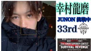 幸村龍磨  第33回ジュノン・スーパーボーイ・コンテスト