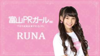 RUNAのお部屋 富山PRガール(仮)謎ファイルとやま観光