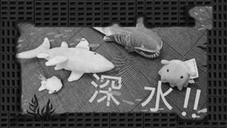 深海魚サイケ深海水族館