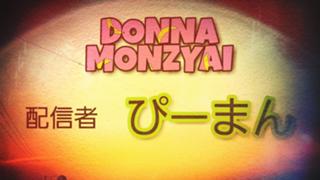 ぴーまんの【DONNAMONZYAI】