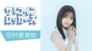 田村愛美鈴 ザ・コインロッカーズ