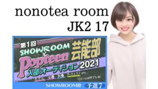 【Popteen】イベント参加中!nonotearoom
