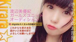 きらりんのお部屋@渡辺美優紀ガールズユニットオーディション