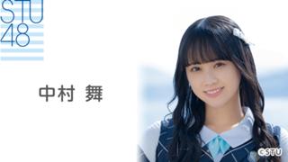 中村 舞(STU48 ドラフト3期生)