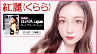 【BLENDA 決勝】紅麗