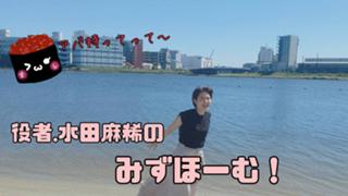 【15日〜Jan-gleガチイベ!】m.みずほーむ