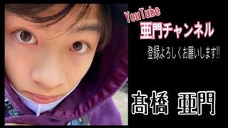 髙橋亜門です★よろしくお願いします!!