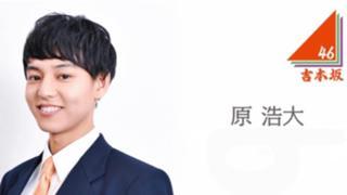 芸歴2年目 吉本坂46 原浩大のセカイッ!